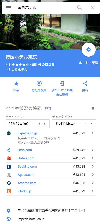 Googleマップで帝国ホテルを検索すると表示される、Googleマイビジネスの表示内容