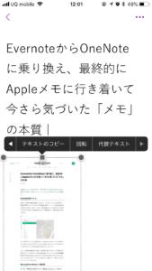 iPhoneから「OneNote」に保存