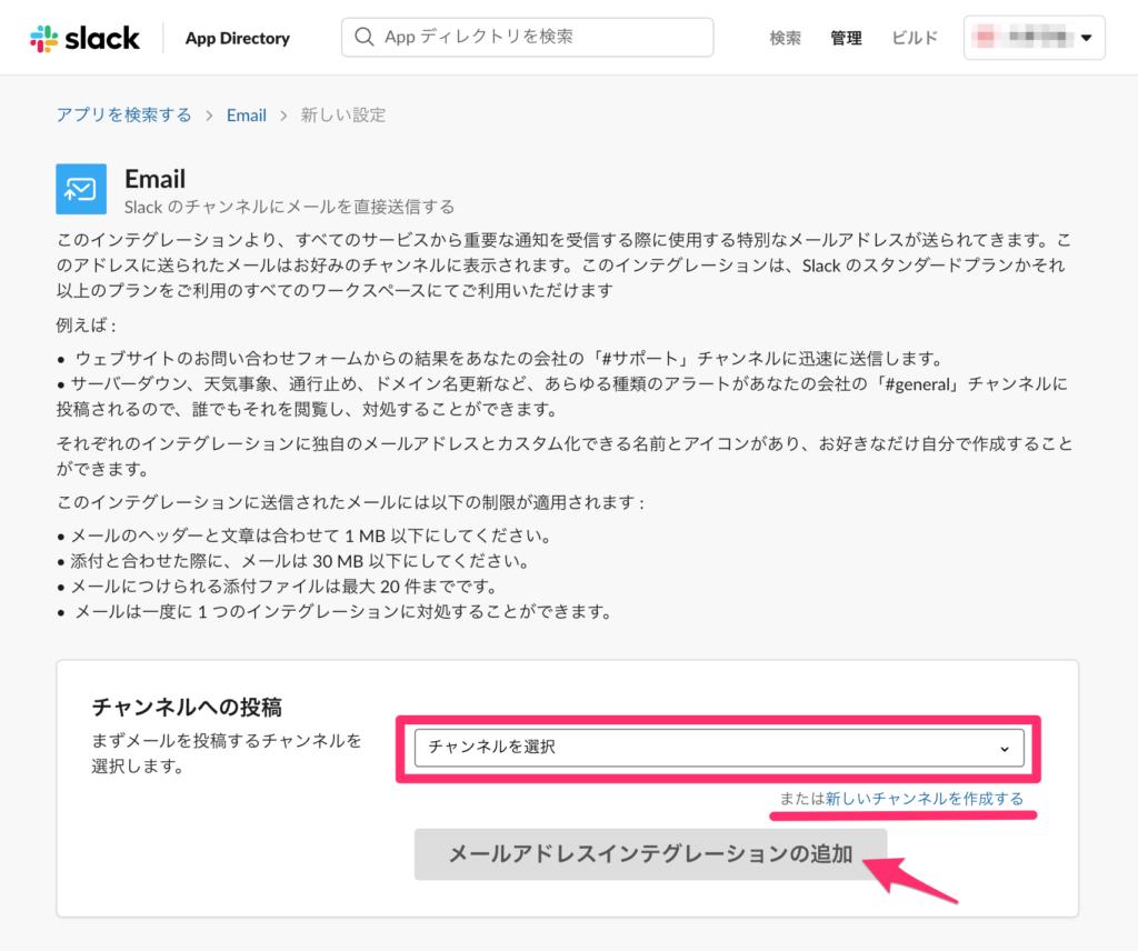 メール 変更 slack アドレス メールをSlackに飛ばすと平和になる
